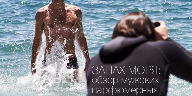 Запах моря: обзор мужских парфюмерных новинок