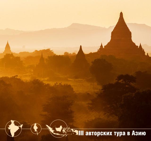3 авторских тура в Азию