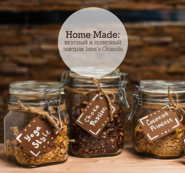 Home Made: вкусный и полезный завтрак Inna's Granola
