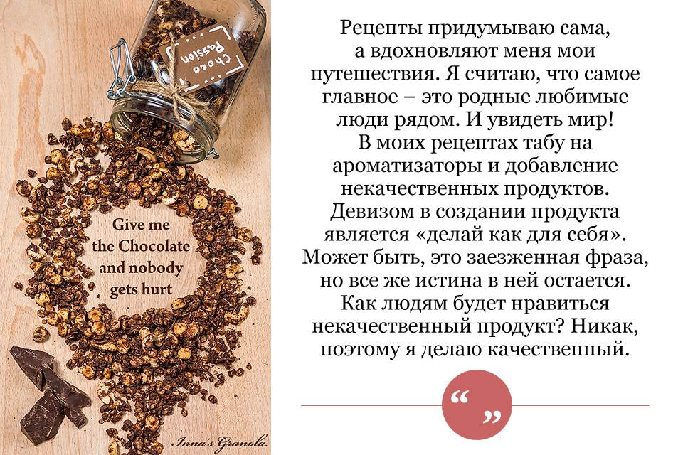 Inna's Granola, гранола