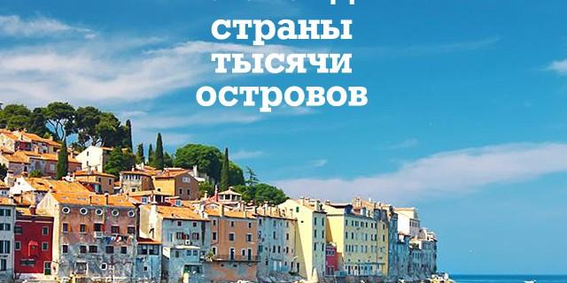 Хорватия: 3 легенды страны тысячи островов