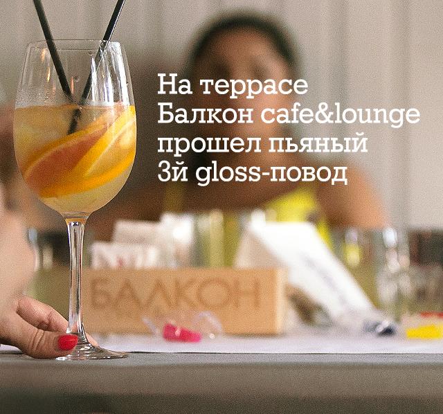 На террасе Балкон cafe&lounge прошел пьяный 3й gloss-повод