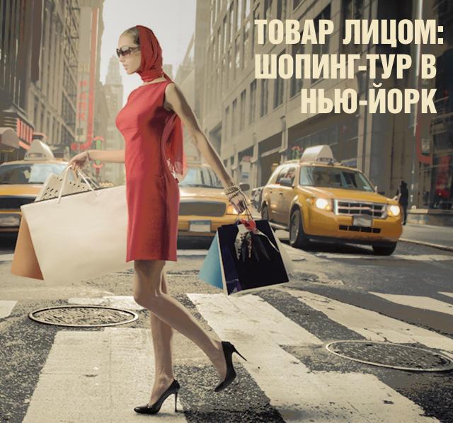 Товар лицом: шопинг-тур в Нью-Йорк