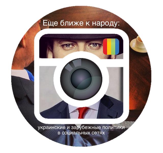Еще ближе к народу: украинские и зарубежные политики в социальных сетях