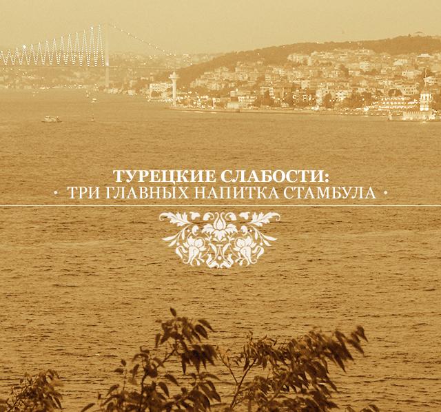 Турецкие слабости: три главных напитка Стамбула
