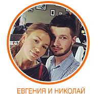Евгения и Николай