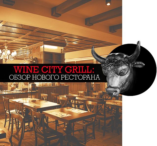 Wine City Grill: обзор нового ресторана
