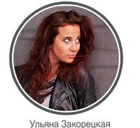 Ульяна Закорецкая