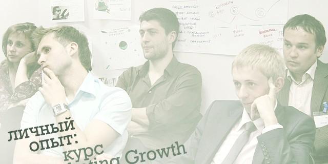 Личный опыт: курс Marketing Growth в школе маркетинга Be First
