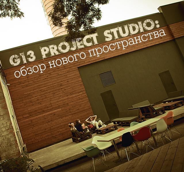 G13 project studio: обзор нового пространства
