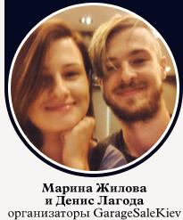Денис Лагода, Марина Жилова, организаторы GarageSaleKiev