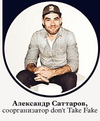 Александр Саттаров, соорганизатор, don't Take Fake