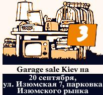 Garage sale Kiev на Изюмском
