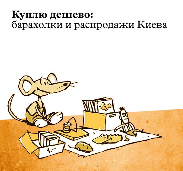 Куплю дешево: барахолки и распродажи  Киева