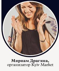 Мириам Драгина, организатор Kyiv Market