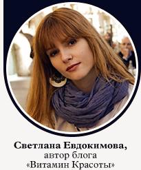 Светлана Евдокимова, автор, блог, «Витамин Красоты»