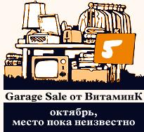 Garage Sale от ВитаминК