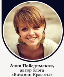 Анна Победимская, автор, блог, «Витамин Красоты»