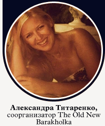 Александра Титаренко, соорганизатор The Old New Barakholka