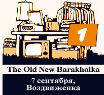 The Old New Barakholka, Киев, события