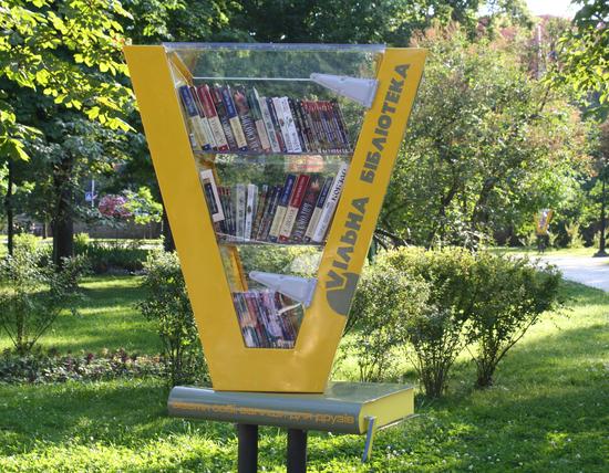 Публичная библиотека, Киев