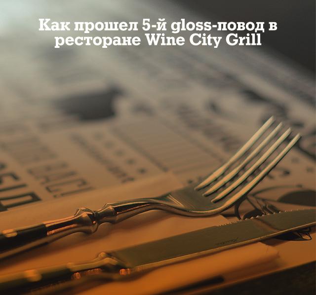 В Киеве прошел 5-й gloss-повод