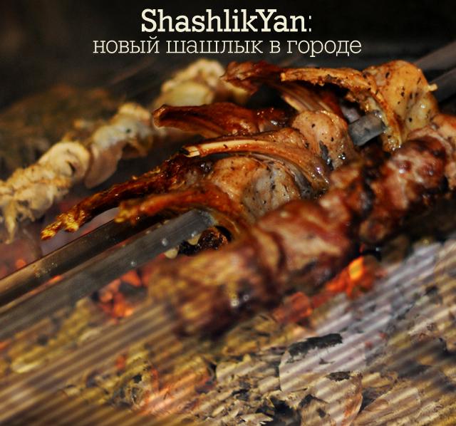 ShashlikYan: новый шашлык в городе