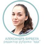 "Александра Бурбела, редактор рубрики ""Еда"""