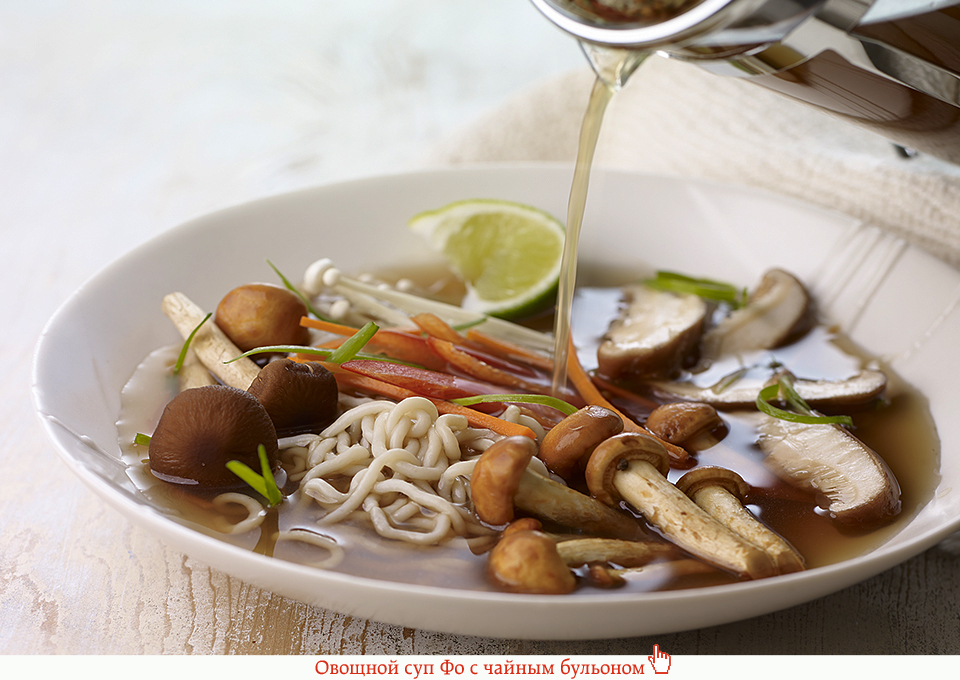 Овощной суп Фо с чайным бульоном