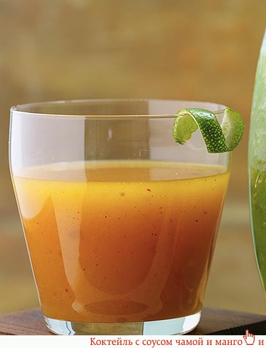 Коктейль с соусом чамой и манго и Коктейль Мария с томатилло