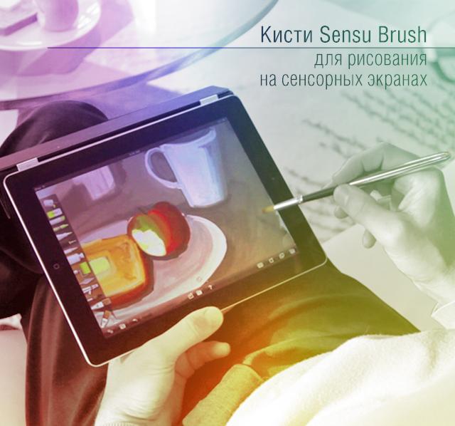 Кисти Sensu Brush для рисования на сенсорных экранах