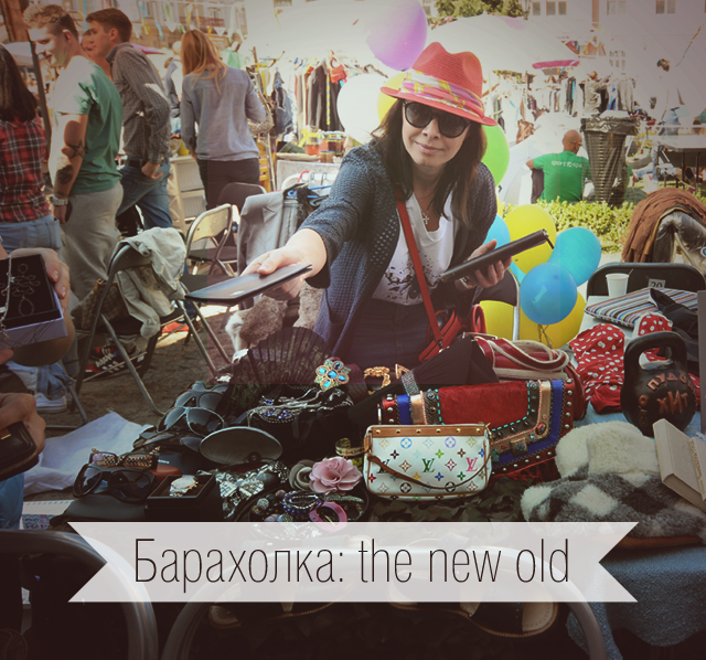 Барахолка: the new old
