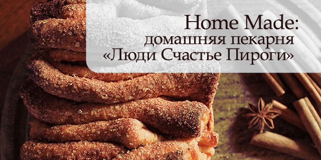 Home Made: домашняя пекарня «Люди Счастье Пироги»