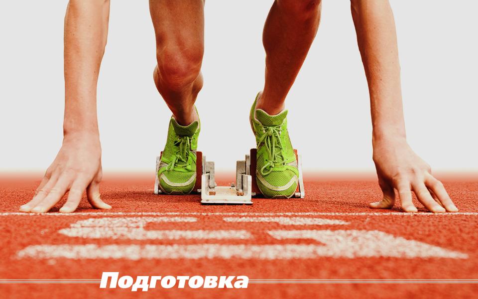 как начать тренировки, подготовка