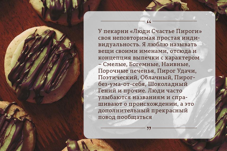 """Юлия Кубрак, основатель, домашняя пекарня, «Люди Счастье Пироги», сладости, """"У пекарни «Люди Счастье Пироги» своя неповторимая простая индивидуальность. Я люблю называть вещи своими именами, отсюда и концепция выпечки с характером – Смелые, Богемные, Наив"""