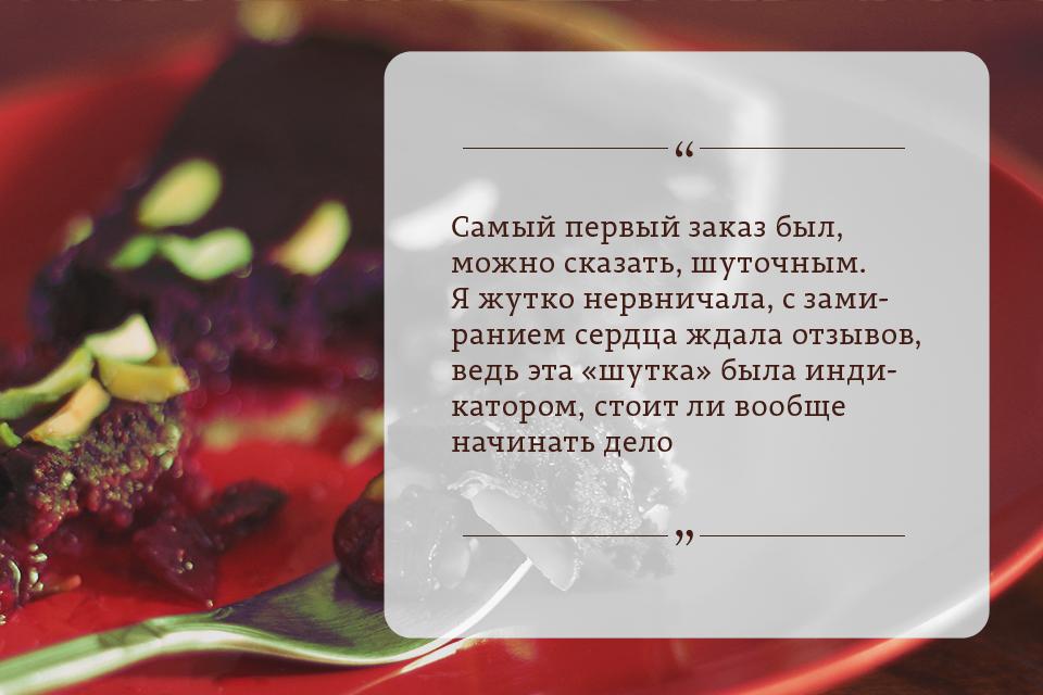 """Юлия Кубрак, основатель, домашняя пекарня, «Люди Счастье Пироги», сладости, """"Самый первый заказ был, можно сказать, шуточным. Я жутко нервничала, с замиранием сердца ждала отзывов, ведь эта «шутка» была индикатором, стоит ли вообще начинать дело"""""""