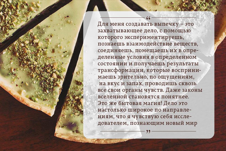 """Юлия Кубрак, основатель, домашняя пекарня, «Люди Счастье Пироги», сладости, """"Для меня создавать выпечку – это захватывающее дело, с помощью которого экспериментируешь, познаешь взаимодействие веществ, соединяешь, помещаешь их в определенные условия в опре"""