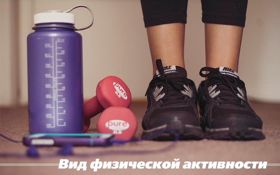 как начать тренировки, вид активности