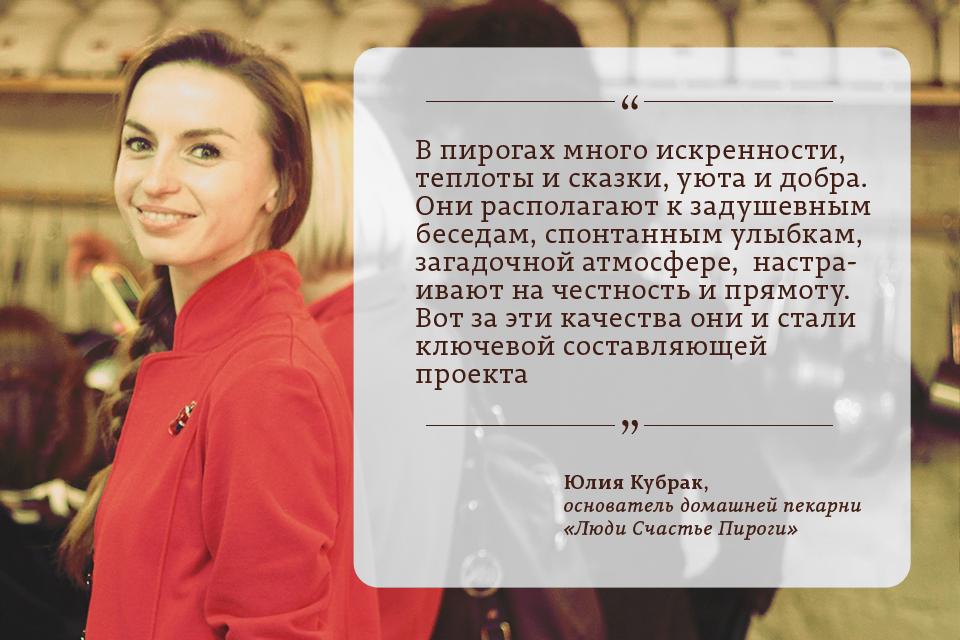 """Юлия Кубрак, основатель, домашняя пекарня, «Люди Счастье Пироги», сладости, """"В пирогах много искренности, теплоты и сказки, уюта и добра. Они провоцируют на задушевные беседы, спонтанные улыбки, загадочную атмосферу, настраивают на честность и прямоту. Во"""