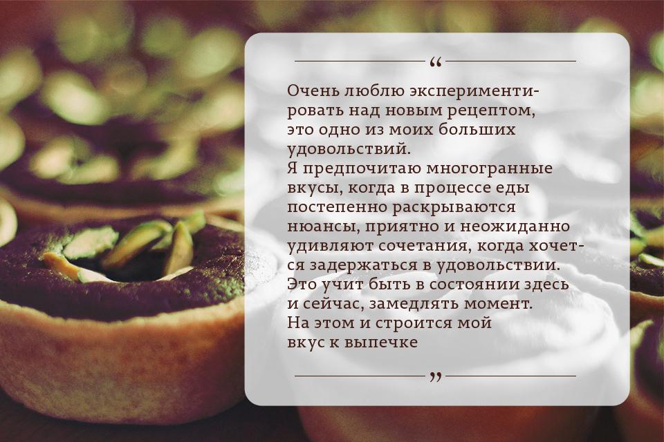 """Юлия Кубрак, основатель, домашняя пекарня, «Люди Счастье Пироги», сладости, """"Очень люблю экспериментировать над новым рецептом, это одно из моих больших удовольствий. Я предпочитаю многогранные вкусы, когда в процессе еды постепенно раскрываются нюансы, п"""
