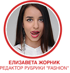 "Елизавета Жорник, Редактор рубрики ""Fashion"", gloss"