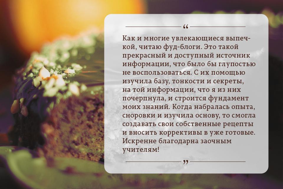 """Юлия Кубрак, основатель, домашняя пекарня, «Люди Счастье Пироги», сладости, """"Как и многие увлекающиеся выпечкой, читаю фуд-блоги. Это такой прекрасный и доступный источник информации, что было бы глупостью не воспользоваться. С их помощью изучила базу, то"""