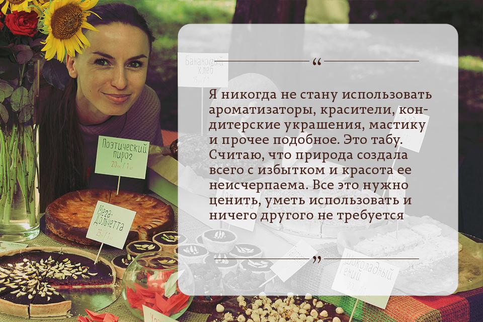 """Юлия Кубрак, основатель, домашняя пекарня, «Люди Счастье Пироги», сладости, """"Я никогда не стану использовать ароматизаторы, красители, кондитерские украшения, мастику и прочее подобное. Это табу. Считаю, что природа создала всего с избытком и красота ее н"""