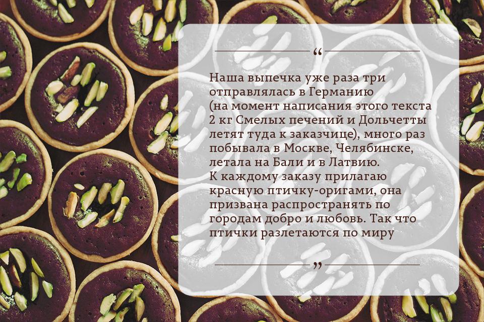 """Юлия Кубрак, основатель, домашняя пекарня, «Люди Счастье Пироги», сладости, """"Наша выпечка уже раза три отправлялась в Германию (на момент написания этого текста 2 кг Смелых печений и Дольчетты летят туда к заказчице), много раз побывала в Москве, Челябинс"""
