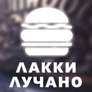 Бургер-бар Лакки Лучано