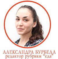 Александра Бурбела, редактор
