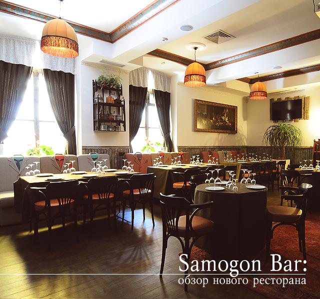 Samogon Bar: обзор нового ресторана