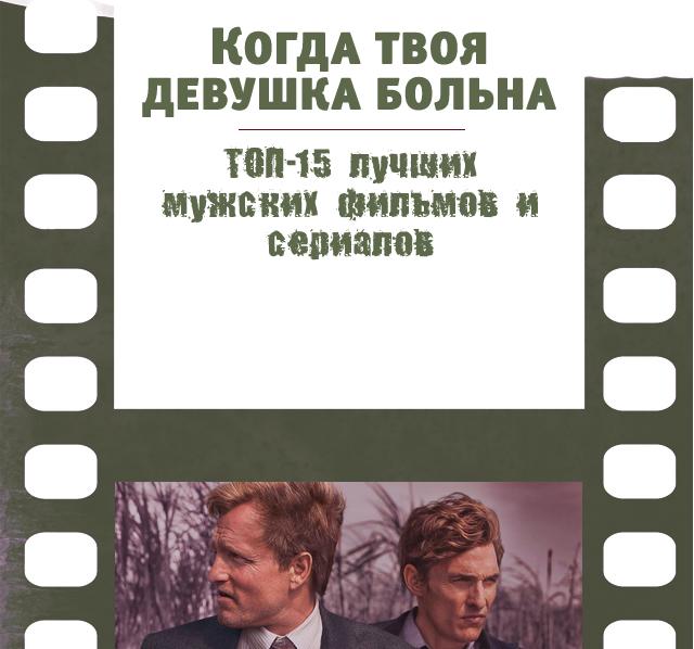 ТОП-15 лучших  мужских фильмов и сериалов. Когда твоя девушка больна