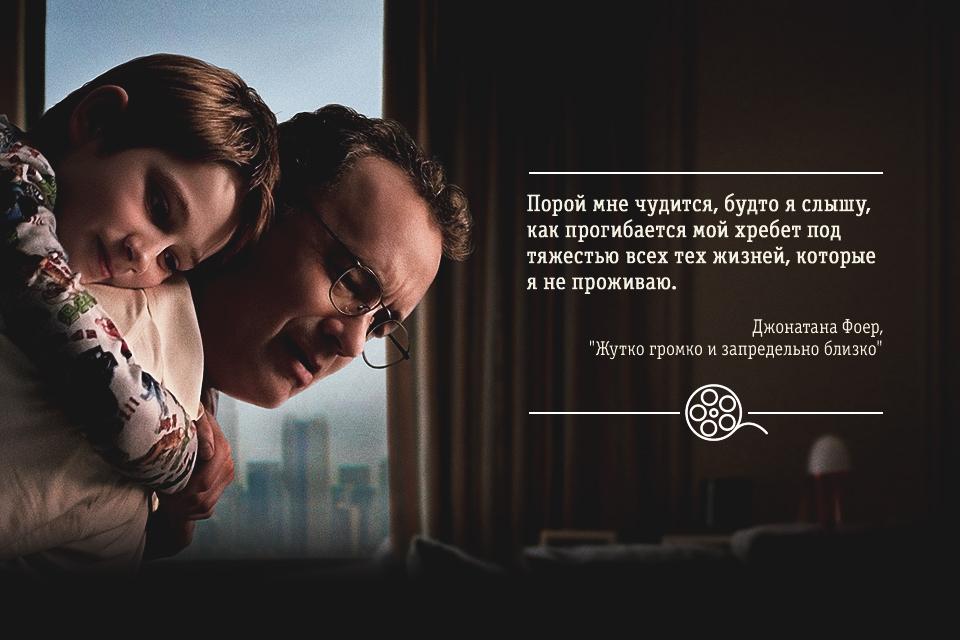 Том Хэнкс, Джонатан Фоер