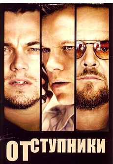 The Departed, Отступники, фильм